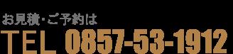 鳥取の貸切バス予約はかわはら交通へ お見積・ご予約は TEL:0857-53-1912